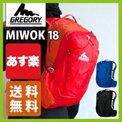 グレゴリー ミウォック18 18リットル リュック(GREGORY MIWOK)【送料無料】リュック|ザック|リュックサック|ハイドレーションパック|トレイル|登山|18L|楽天|アウトドア|グッツ|バックパック|通勤|通学|旅行|トラベル|メンズ|レディース|14000