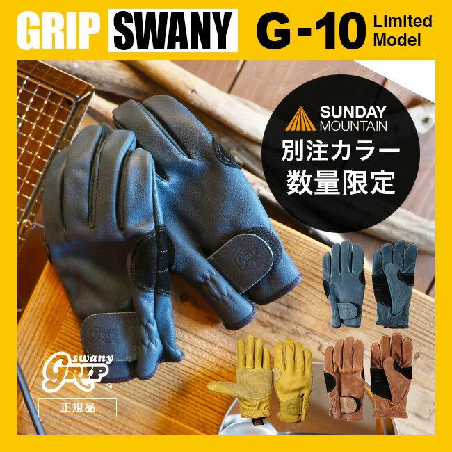 グリップスワニー G-10 ビレイモデル