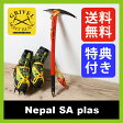 <2016年モデル> グリベル ネパールSA・プラス 【送料無料】 GRIVEL Nepal SA plas ピッケル スノーアックス アルパイン クライミング バックカントリー アウトドア 登山 雪 氷 GV-PI175G