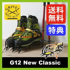 <2015−2016年モデル>グリベルG12ニュークラシック【送料無料】【正規品】【特典付き】GRIVEL|スノーシュー|かんじき|プラスチックハーネス|雪上歩行|軽量|バックカントリー|アウトドア|登山|雪山|G12NewClassic