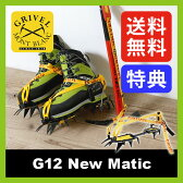 <2016年モデル>グリベル G12 ニューマチック【送料無料】GRIVEL G12 New Matic アイゼン クランポン アルパイン クライミング バックカントリー アウトドア 登山 雪 氷 10〜14本爪 セミワンタッチ式 GV-RA074A02 SALE セール 25500