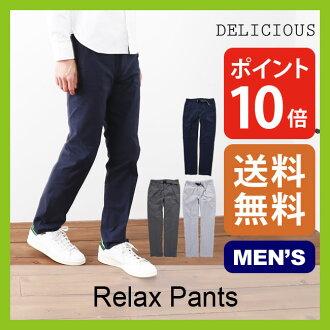 工作室橄欖美味休閒褲工作室 ORIBE 長褲子男人每天使用放鬆的褲子