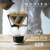 テトラドリップ 02S 【送料無料】 【正規品】Tetra Drip コーヒードリッパー コンパクト