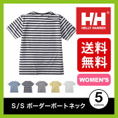 <残りわずか!>【30%OFF】ヘリーハンセン S/S ボーダーボートネック 【ウィメンズ】 【送料無料】 【正規品】HELLY HANSEN Tシャツ 半袖 女性 ウィメンズ レディース S/S Border Boatneck