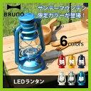 【当店限定色あり!】ブルーノ LEDランタン【ポイント10倍】BRUNO ランタン ライト 電灯 L...