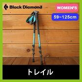 【P10倍】Black Diamond ブラックダイヤモンド 【ウィメンズ】トレイル 【送料無料】 トレッキングポール トレイル ポール トレッキング ウィメンズ 登山 軽量 BD82328
