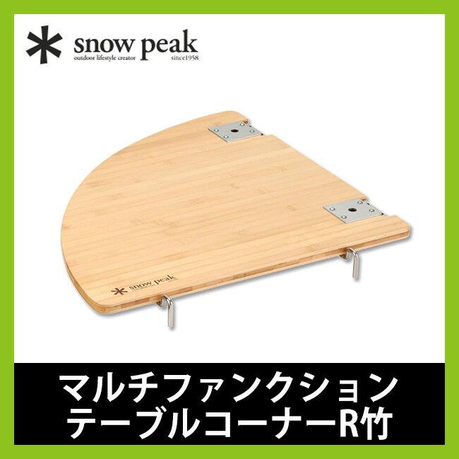 スノーピーク マルチファンクションテーブルコーナーR竹