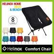 Helinox ヘリノックス ホームコンフォートチェア チェアホーム 【送料無料】 Home Comfort Chair インテリア 椅子 イス 軽量 チェア 折りたたみ コンパクト ツーリング フェス 登山 アウトドア キャンプ 釣り フィッシング バーベキュー