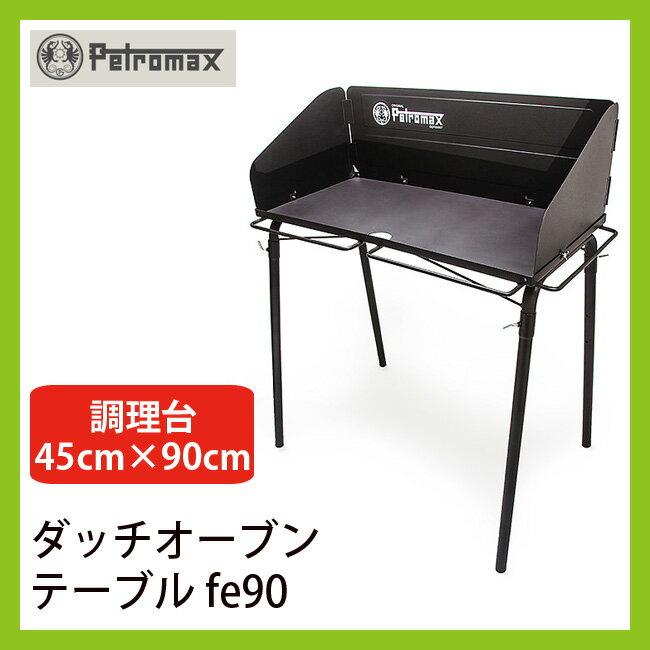 ペトロマックス ダッチオーブンテーブル fe90