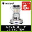 snow peak スノーピーク レインボーストーブ 2016エディション【ポイント5倍】 【送料無料】snow peak ストーブ ランタン アウトドア キャンプ 雪の結晶 2016年限定 KH-001SN