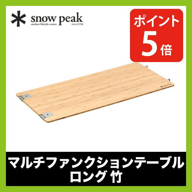 スノーピーク マルチファンクションテーブル ロング竹