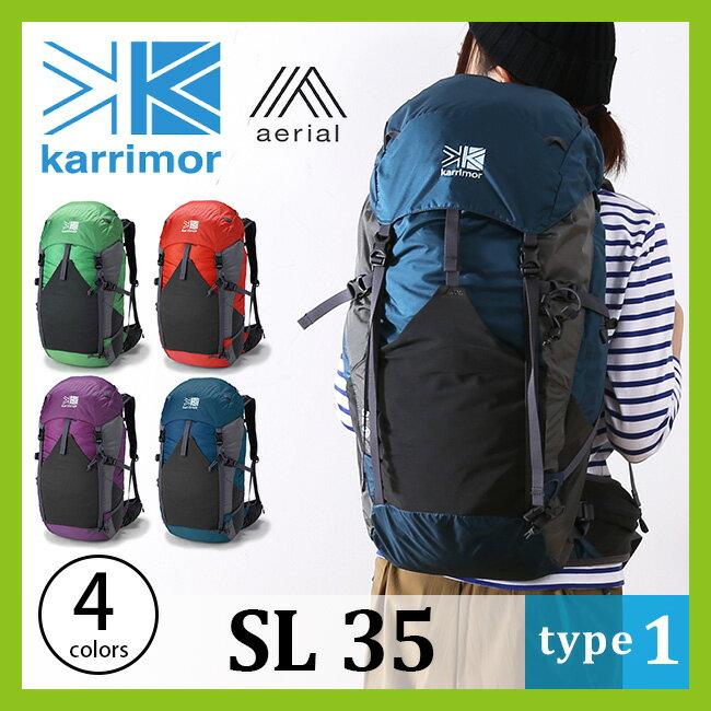 カリマー SL 35 タイプ1