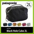patagonia パタゴニア ブラックホール キューブ 2L【Sサイズ】