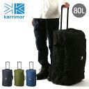 karrimor カリマー クラムシェル 80 【送料無料】 キャリーケース キャリーバッグ 旅行 トラベル 海外旅行 出張 遠征 ビジネス