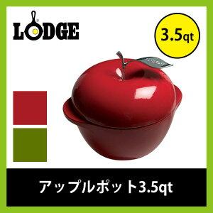 <2017年春夏新作!>LODGEロッジアップルポット3.5qt【送料無料】ポットリンゴアップルリンゴ型フルーツ型調理器具小物入れ料理おしゃれキッチン鋳鉄E3AP