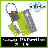 SEA TO SUMMIT シートゥサミット TSAトラベルロック カードキー 【送料無料】 鍵 南京錠 アメリカ カード式 トラベル 旅行 海外旅行 カードキー