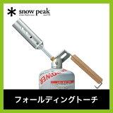 スノーピーク フォールディングトーチ snow peak Foleding Torch ガストーチ バーナー 火起こし アウトドア ギア キャンプ バーベキュー GT-110 <2018 春夏>