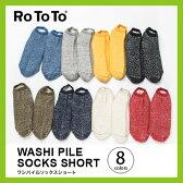 <残りわずか!>【5%OFF】RoToTo ロトト ワシパイルソックスショート メンズ レディース 【送料無料】ショート ソックス 靴下 くつ下 くつした 男性 女性 日本製 【17ss】