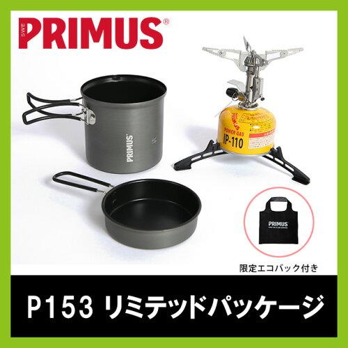 <2017年春夏新作!> PRIMUS プリムス P153リミテッドパッケージ