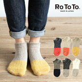 <2017年春夏新作!>RoToTo ロトト リネンコットンリブショートソックス メンズ レディース 【送料無料】ショート ソックス 靴下 くつ下 くつした 男性 女性 日本製