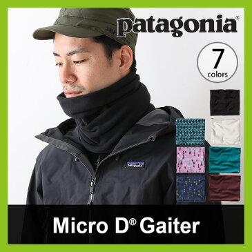 パタゴニア マイクロDゲイター patagonia Micro D® Fleece Gaiter メンズ レディース 【送料無料】 ネックウォーマー ゲイター 首 防寒 防風 冬 秋 通勤 通学 フリース 17FW