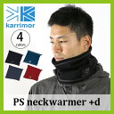 カリマー karrimor PSネックウォーマー【+d】 PS neckwarmer +d メンズ レディース 【送料無料】 ネックウォーマー ネックゲイター フリース マフラー 防寒 暖かい 首元 雪山 登山 スキー 無地 やわらかい <2017FW>
