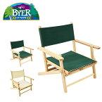 バイヤーオブメイン レンジリーチェア Byer of Maine 椅子アウトドア
