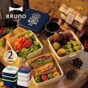 ブルーノ 3段ランチボックス BRUNO 弁当 ランチボックス ピクニック 重箱 3段 取り皿 保冷...