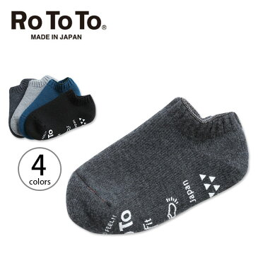 ロトト パイルソックススリッパ ROTOTO PILE SOCKS SLIPPER メンズ レディーズ ショート 靴下 スリッパ R1172 <2018 秋冬>