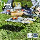 【キャッシュレス 5%還元対象】ブルーノ 折りたたみテーブル BRUNO 机 折りたたみ ピクニック 遠足 運動会 ランチ <2019 春夏>