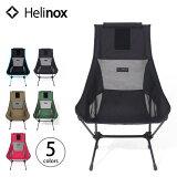 ヘリノックス チェアツー Helinox Chair Two チェア イス 折り畳み コンパクト キャンプ アウトドア 1822224 <2019 春夏>