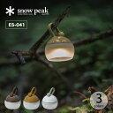 スノーピーク たねほおずき snowpeak ES-041 ランタン ランプ LED アウトドアギア <2020 秋冬>