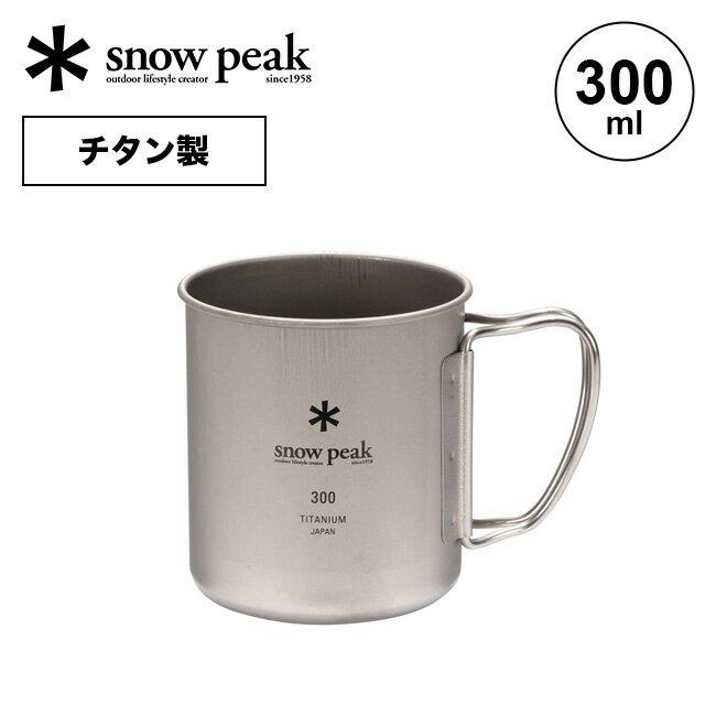 キャンプ用食器, カップ  300 snow peak Titanium Single Cup 300 MG-142