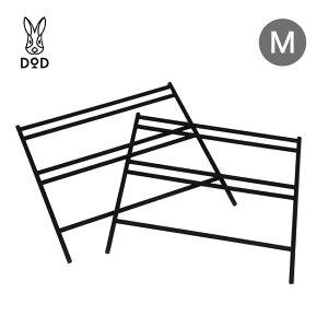 ディーオーディー テキーラレッグM DOD TEQUILA LEG(M) レッグ テーブル用レッグ テキーラテーブル用 ラック TL4-537 <2019 春夏>