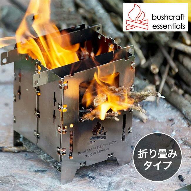 ブッシュクラフトエッセンシャルズ ブッシュボックスLFセット Bushcraft Essentials Bushbox LF SET ソロストーブ ブッシュストーブ 焚き火台 アウトドア 【正規品】