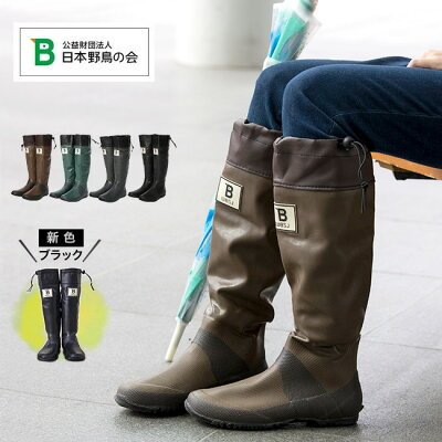 野鳥の会の長靴レインブーツ評判!楽天通販の口コミサイズ選びを紹介