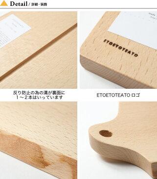 エトエトテアト カッティングボード(S) ETOETOTEATO Cutting board 天然板 まな板 アウトドア キャンプ バーベキュー 【正規品】
