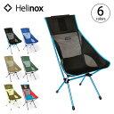 ヘリノックス サンセットチェア Helinox Sunset chair 1822232 チェア イス 折りたたみ コンパクト キャンプ アウトドア <2020 春夏>