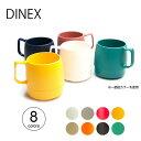 ダイネックス 8オンスマグ DINEX 8oz Mug マグカップ マグ 保温マグ 保冷マグ コップ カップ アウトドア <2020 春夏>