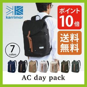 カリマーリュックACデイパック(karrimorACdaypack)【あす楽対応】【ポイント10倍】【送料無料】【特典あり】20リットル ザック パックパック リュックサック 登山 20L 楽天