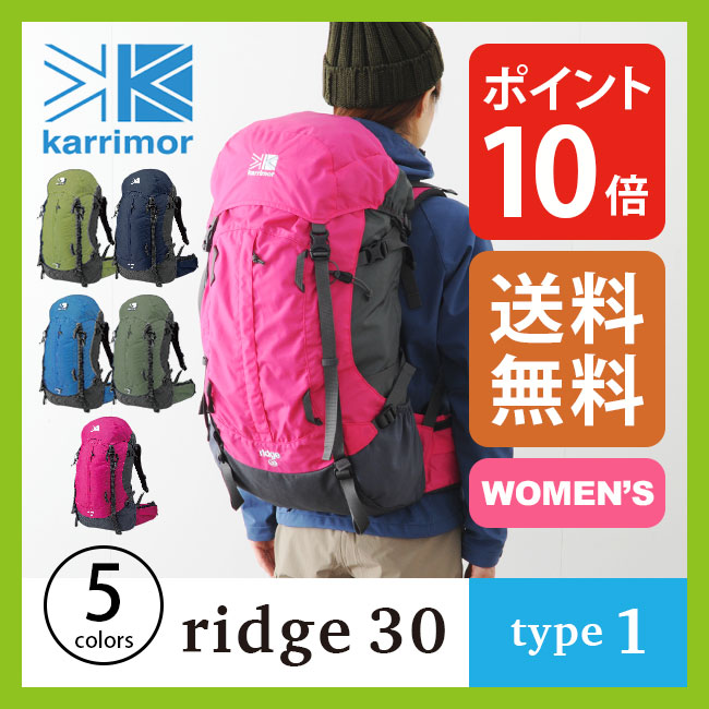 カリマー リッジ30 type1(レディース)