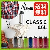 ラーケン クラシック 0.6L 600ml LAKEN水筒 すいとう ボトル おしゃれ 直飲み アウトドア 登山 トレッキング アルミボトル 軽い 軽量 丈夫