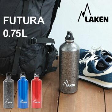 ラーケン フツーラ フツーラ 0.75L 750ml LAKEN 水筒 すいとう ボトル おしゃれ 直飲み アウトドア 登山 トレッキング アルミボトル 軽い 軽量 丈夫