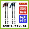 【15%OFF】<2016年モデル> レキ SPD2 サーモライト AS 【送料無料】 LEKI トレッキングポール スピードロック2システム SPD2 スーパーロックシステム SLS ソフトアンチショックライト SAS-L アルミニウム 1300316 SALE セール