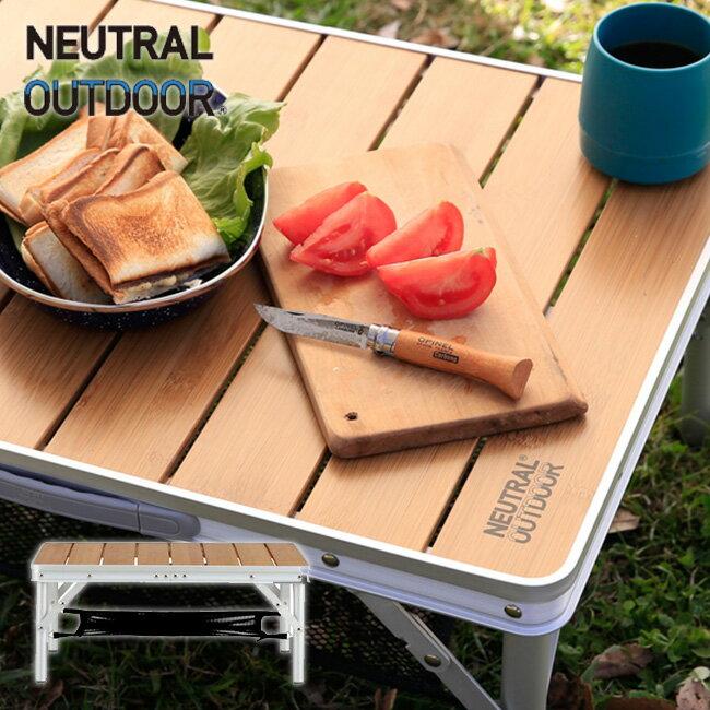 ニュートラルアウトドア バンブーテーブル M2