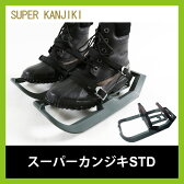 スーパーカンジキ スーパーカンジキSTD【正規品】SUPER KANJIKI かんじき カンジキ トレッキング バックカントリー 軽量