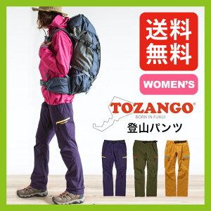 日経新聞 トザンゴ アウトドア トレッキング ボトムス レディース