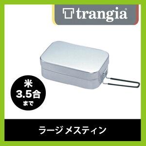 トランギアラージメスティンtrangia【TR-209】