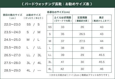 日本野鳥の会長靴サイズ表
