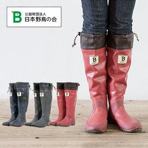 <数量限定!新色>日本野鳥の会バードウォッチング長靴【送料無料】レインブーツ|雨靴|野外ライブ|フェス|レッド|ネイビー|グレー|ガーデニング|園芸|楽天|アウトドア|グッツ|キャンプ|農作業|田んぼ|ジュニア|メンズ|レディース|折りたたみ【予約販売:6/10以降発送】